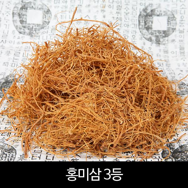 홍미삼 (3등급, 300g) 말린 건홍삼